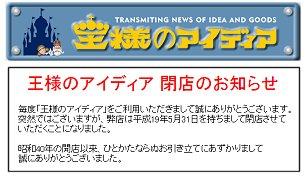 王様のアイディア閉店.jpg