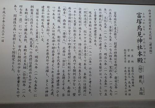 白井市富塚の鳥見神社05