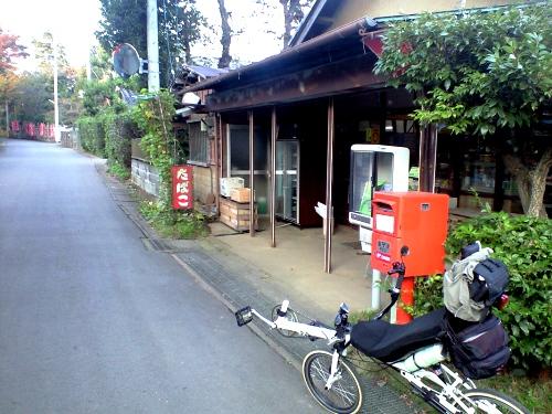 平塚の白井道と山崎商店