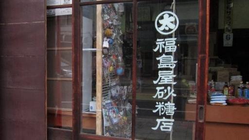 福島屋砂糖店(石岡市).jpg