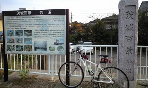 茨城百景 砂沼