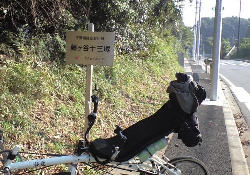 藤ヶ谷十三塚の西口