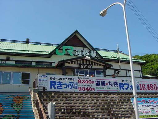 遠軽駅.JPG