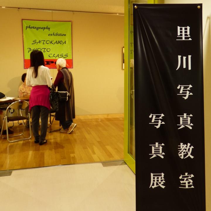 里川写真教室 写真展2014年10月.jpg