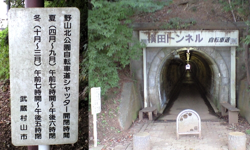 野山北公園自転車道シャッター開閉時間.