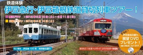 鉄道体験旅行企画