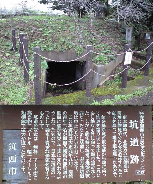 関城坑道跡