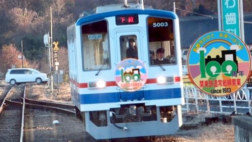 関東鉄道常総線100周年.jpg