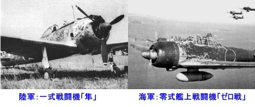 陸軍「隼」・海軍「ゼロ戦」