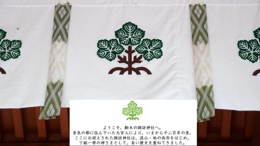 駒木のおすわさま.jpg