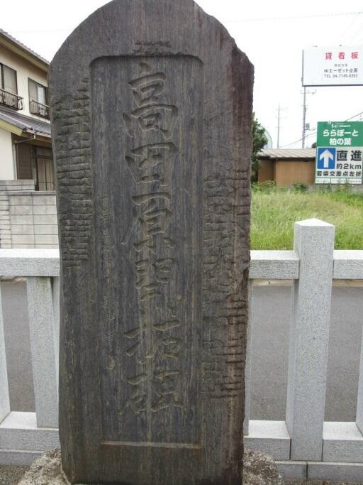 高田原開拓碑04.jpg