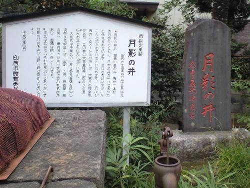 鮮魚道(月影の井)