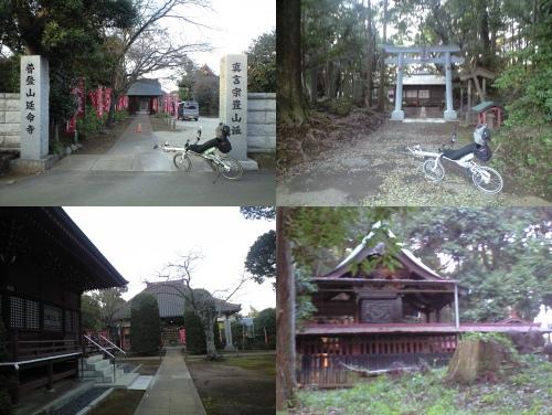 鳥見神社と延命寺