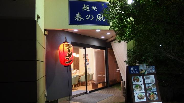 麺処 春の風.JPG