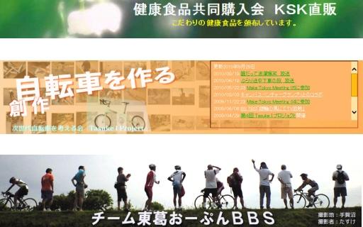 KSK直販と次世代自転車を考える会.jpg
