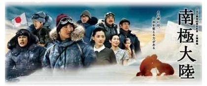 TBS日曜劇場南極大陸