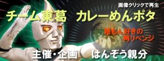 古河カレーめんポタ動画