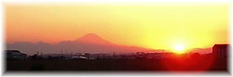 玉葉橋付近からの富士山と夕日