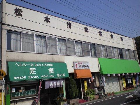 松本清記念会館