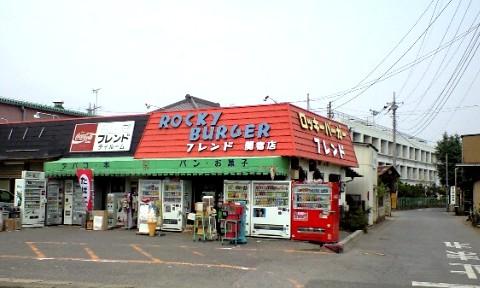 ロッキーバーガー関宿店概観
