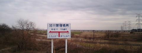 利根川←→利根運河