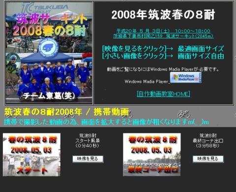 2008春の筑波8耐携帯動画