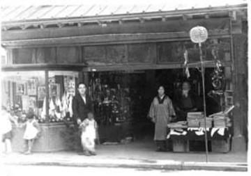 昭和初期の頃の八嶋商店