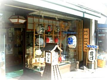 松戸市本町の八嶋商店