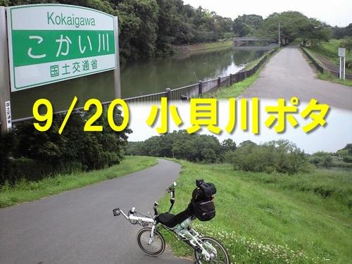 小貝川ポタ9.20