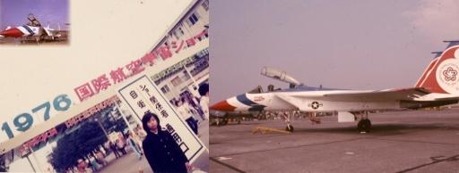 1976年(高校3年)の航空宇宙ショー