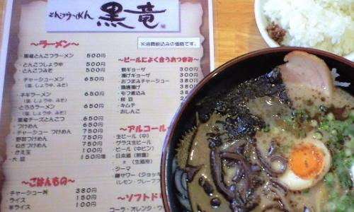 黒竜とんこつらーめん500円.jpg