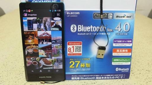 Bluetoothとスマホ画像.jpg