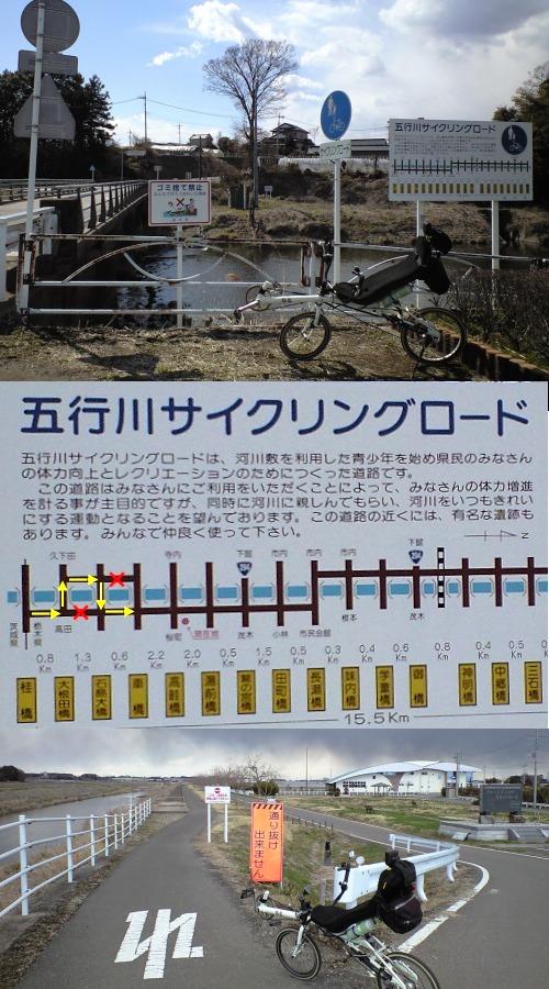 五行川CR高畦橋と通行止め箇所