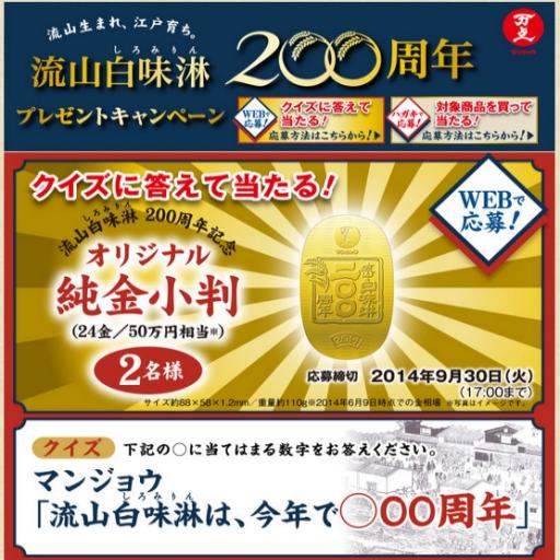「流山白味醂200年クイズ01」.jpg