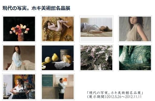 「現代の写実。ホキ美術館名品展」