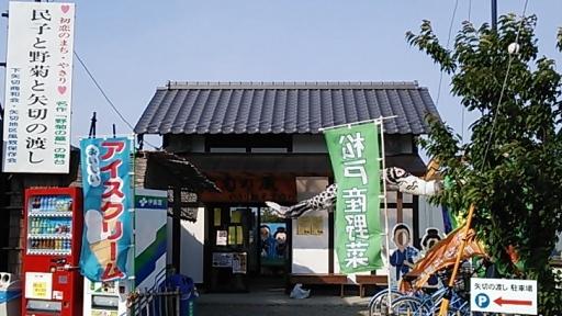 「野菊の蔵」やきり観光案内所02.jpg