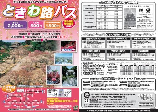 ときわ路パス(2010年春).jpg