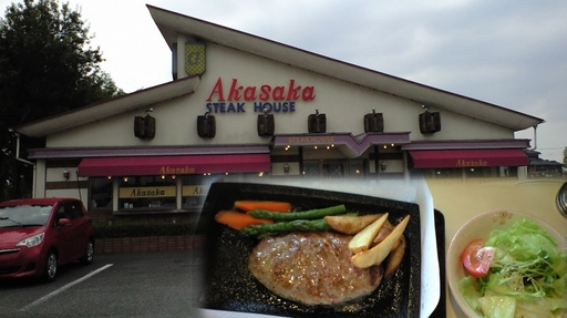 ステーキAkasaka.jpg