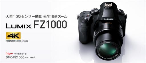 パナソニック LUMIX DMC-FZ1000.jpg