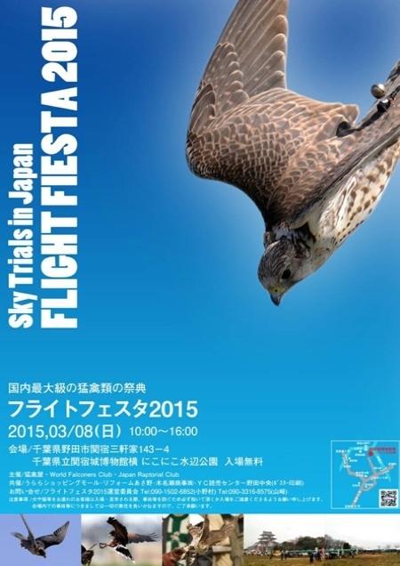 フライトフェスタ2015.jpg