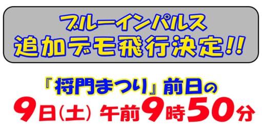 ブルーインパルスと岩井将門まつり.jpg