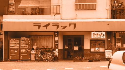 ライラック(喫茶店).JPG