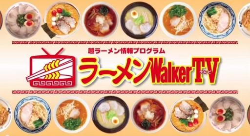 ラーメンWalkerTV.jpg
