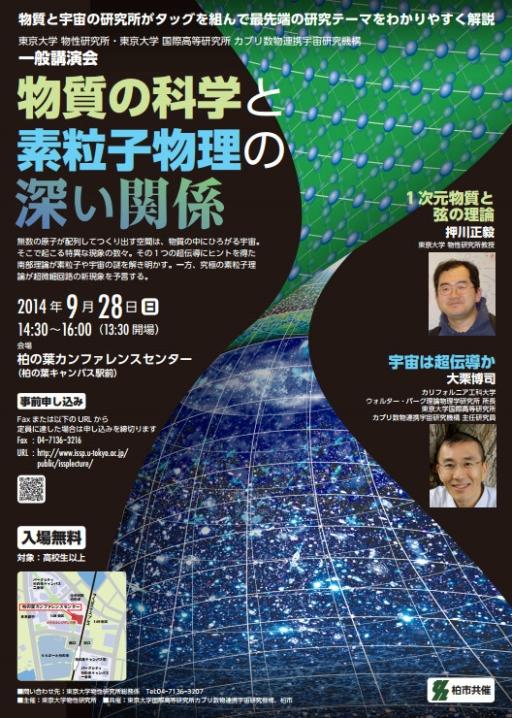一般講演会 「物質の科学と素粒子物理の深い関係」.jpg