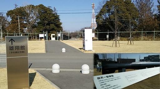 予科練平和記念館から雄翔園へ.jpg