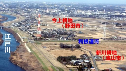 今上耕地と新川耕地.jpg