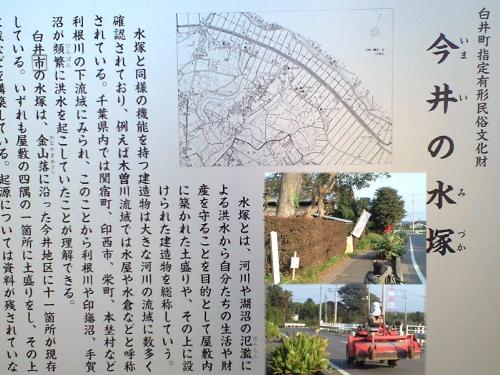 今井の水塚(白井市)