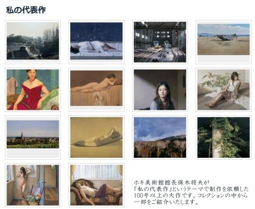 保木将夫コレクション「私の代表作」の一部