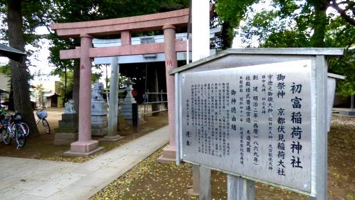 初富稲荷神社.jpg