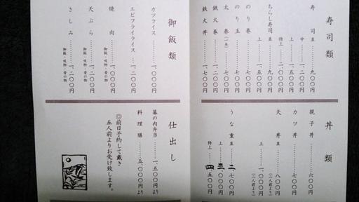 割烹いづみ荘(ランチメニュー).jpg